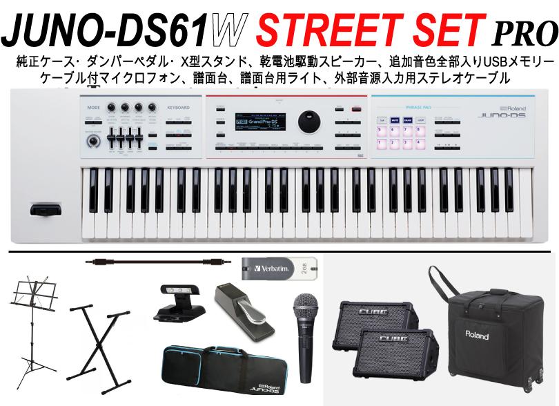 Roland ローランド / JUNO-DS61 WH ホワイト シンセサイザー【STREET SET PRO】【ストリートをステージに変えるプロ志向セット!】【福岡パルコ店】