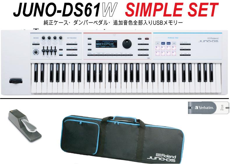 シンセサイザー / ローランド JUNO-DS61 WH Roland SET】【ペダルを付けたシンプルセット!】【福岡パルコ店】 (JUNO-DSホワイト)【SIMPLE