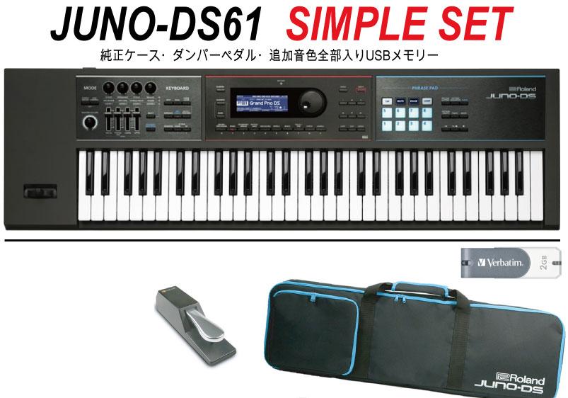 Roland ローランド / JUNO-DS61 シンセサイザー (JUNO-DS)【SIMPLE SET】【ペダルを付けたシンプルセット!】【福岡パルコ店】