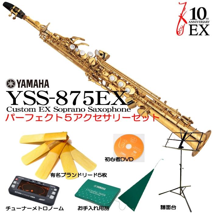 YAMAHA / YSS-875EX【経験者考案!必要なものをそろえたパーフェクト5セット!】【福岡パルコ店】