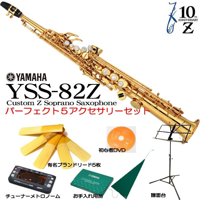 YAMAHA / YSS-82Z【経験者考案!必要なものをそろえたパーフェクト5セット!】【福岡パルコ店】
