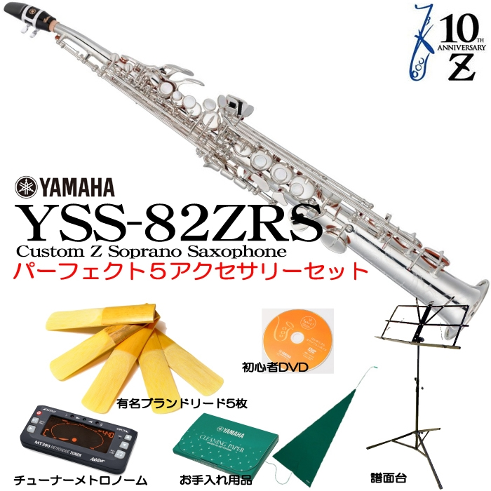YAMAHA / YSS-82ZRS【経験者考案!必要なものをそろえたパーフェクト5セット!】【福岡パルコ店】