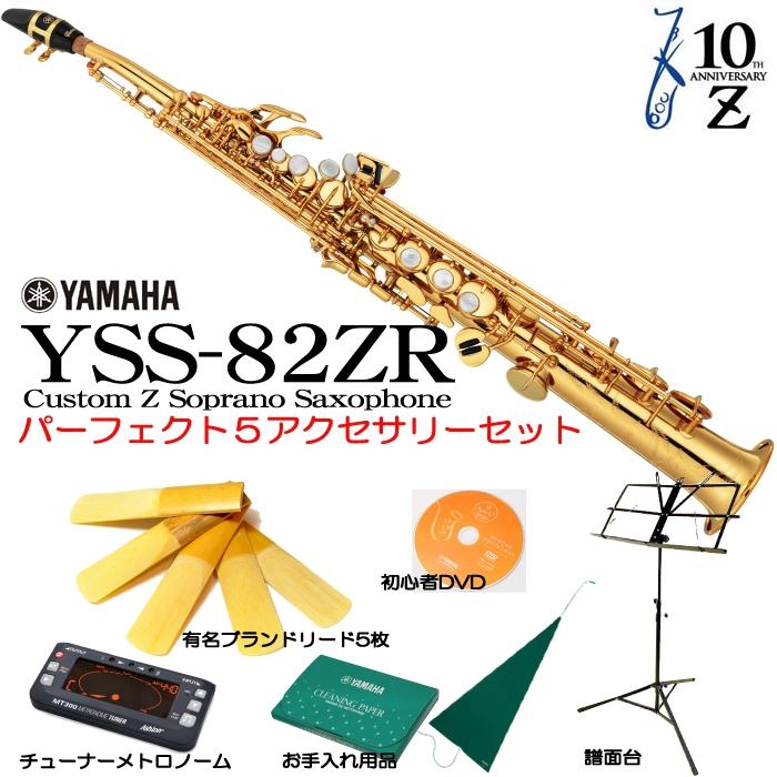 YAMAHA / YSS-82ZR【経験者考案!必要なものをそろえたパーフェクト5セット!】【福岡パルコ店】