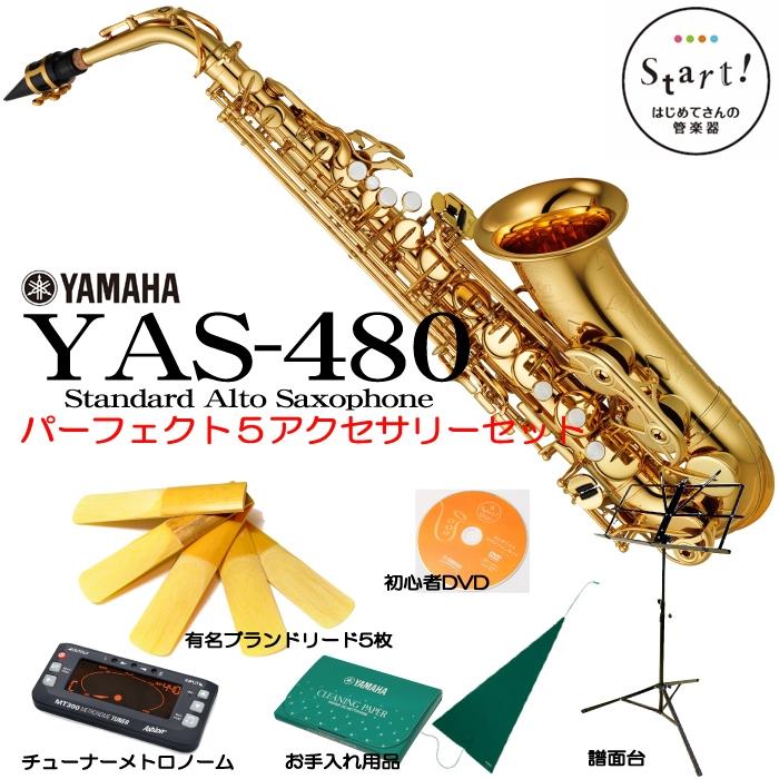 YAMAHA / YAS-480【経験者考案!必要なものをそろえたパーフェクト5セット!】【福岡パルコ店】