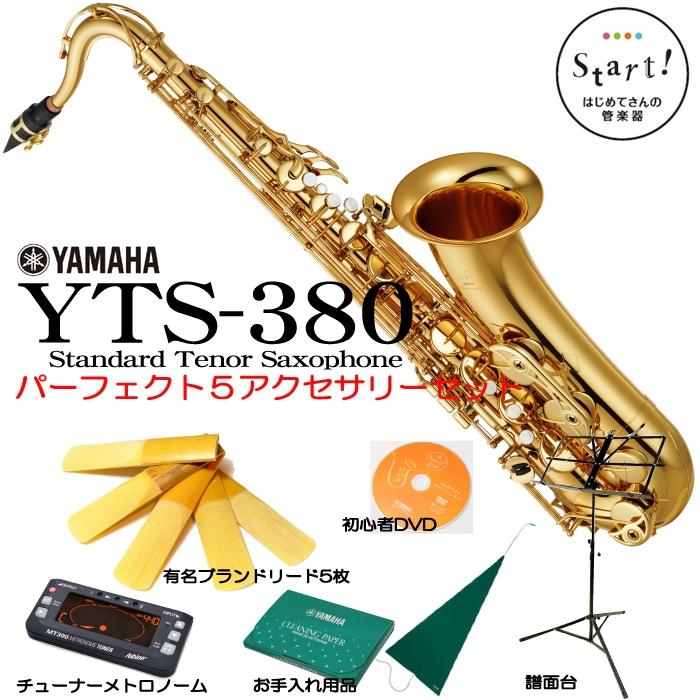 YAMAHA / YTS-380【経験者考案!必要なものをそろえたパーフェクト5セット!】【福岡パルコ店】