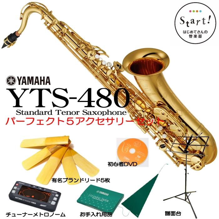 YAMAHA / YTS-480【経験者考案!必要なものをそろえたパーフェクト5セット!】【福岡パルコ店】
