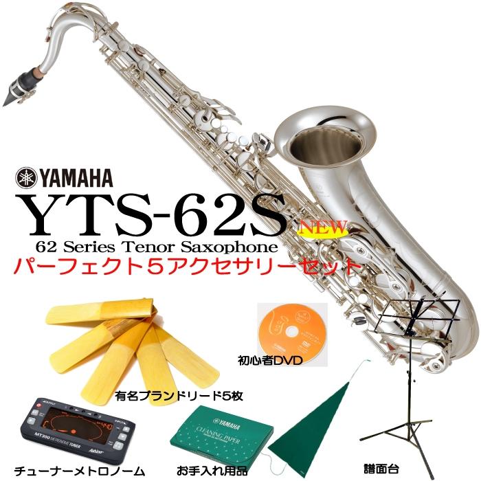 YAMAHA / YTS-62S 【経験者考案!必要なものをそろえたパーフェクト5セット!】【福岡パルコ店】