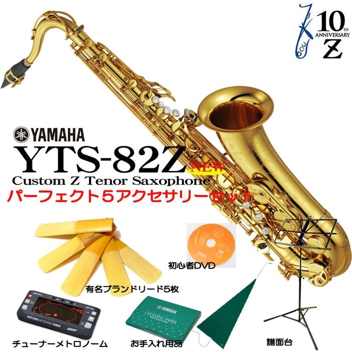 YAMAHA / YTS-82Z 【経験者考案!必要なものをそろえたパーフェクト5セット!】【福岡パルコ店】