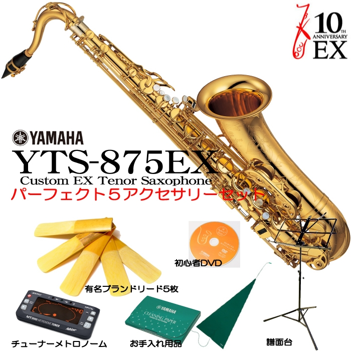 YAMAHA / YTS-875EX 【経験者考案!必要なものをそろえたパーフェクト5セット!】【福岡パルコ店】