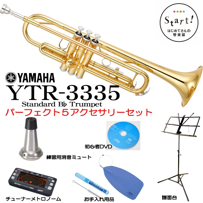 YAMAHA / YTR-3335【経験者考案!必要なものをそろえたパーフェクト5セット!】【福岡パルコ店】