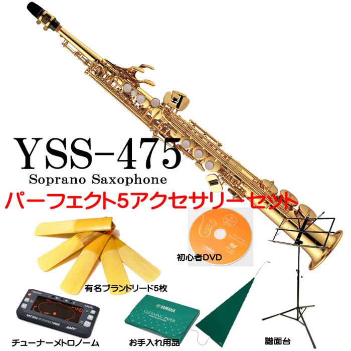 YAMAHA / YSS-475 【経験者考案!パーフェクトセット】【福岡パルコ店】