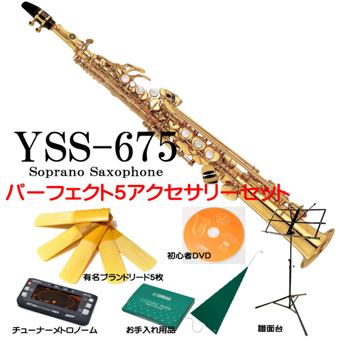 YAMAHA / YSS-675 【経験者考案!パーフェクトセット】【福岡パルコ店】