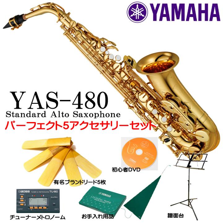 YAMAHA / Alto Saxophone YAS-480 【経験者考案!パーフェクト5セット】【福岡パルコ店】