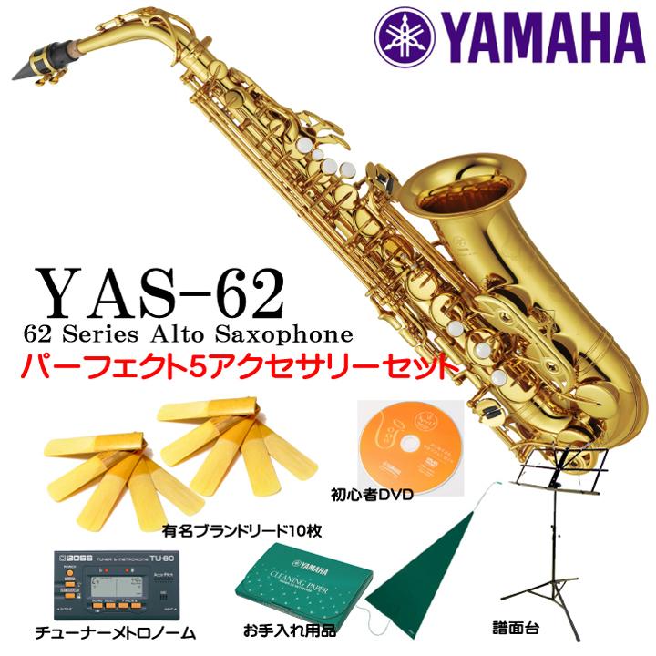 YAMAHA / YAS-62 【経験者考案!必要なものをそろえたパーフェクト5セット!】【福岡パルコ店】