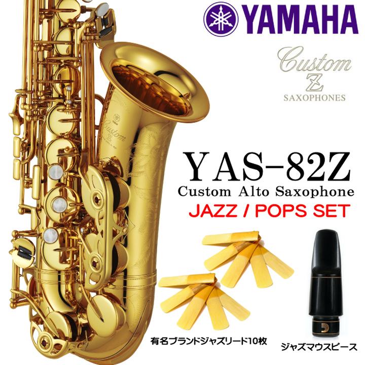 YAMAHA / Alto Saxophone YAS-82Z 【JAZZ/POPSセット】【福岡パルコ店】