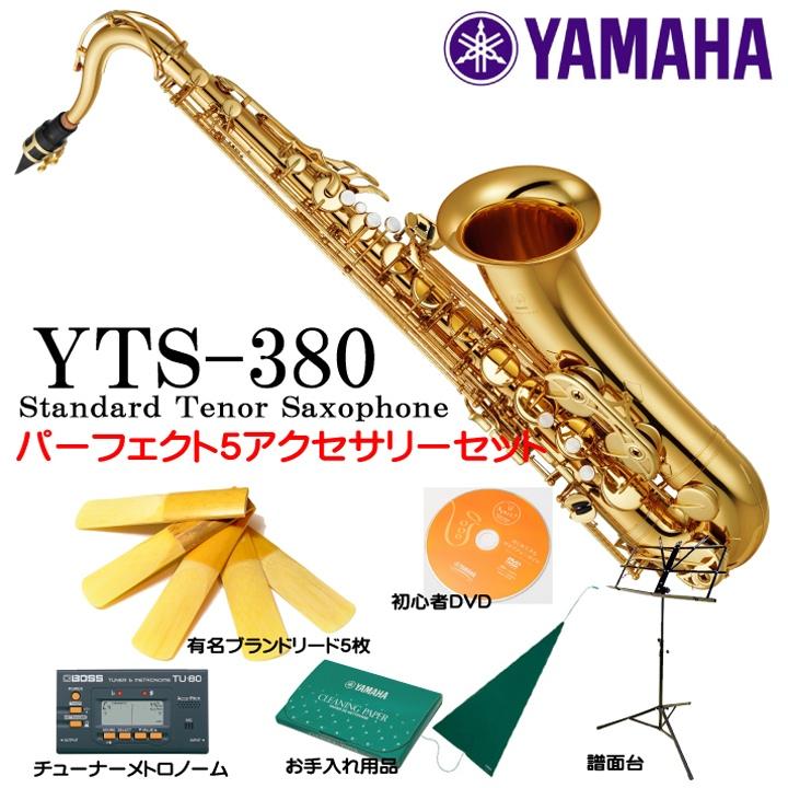 YAMAHA / Tenor Saxophone YTS-380 【経験者考案!パーフェクト5セット】【福岡パルコ店】