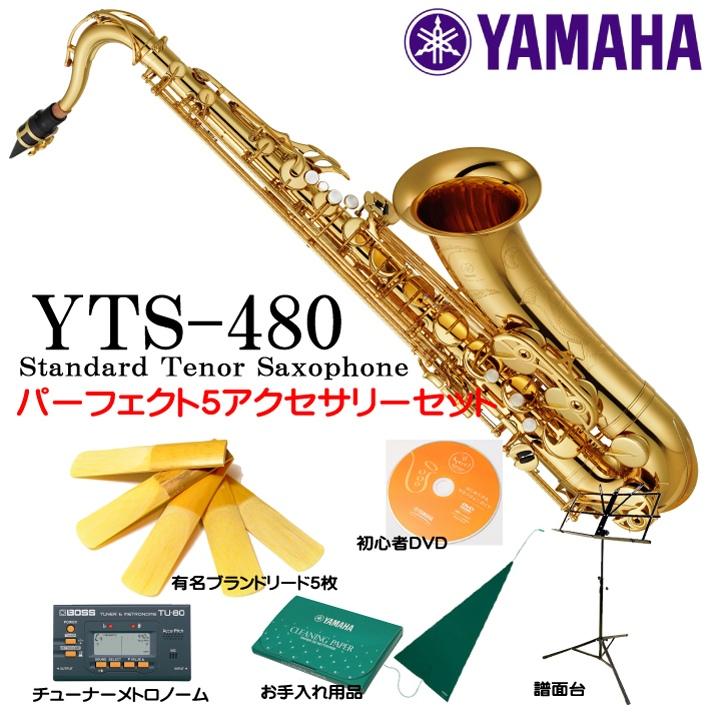 YAMAHA / Tenor Saxophone YTS-480 【経験者考案!パーフェクト5セット】【福岡パルコ店】