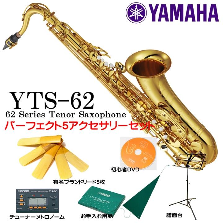 YAMAHA / TenorSax YTS-62 【経験者考案!必要なものをそろえたパーフェクト5セット!】【福岡パルコ店】