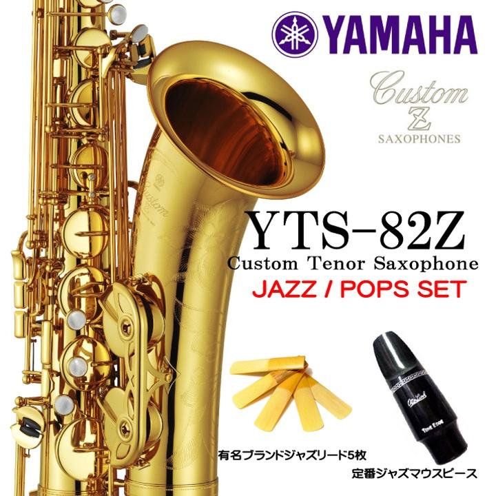 YAMAHA / TenorSax YTS-82Z 【JAZZ/POPSセット】【福岡パルコ店】