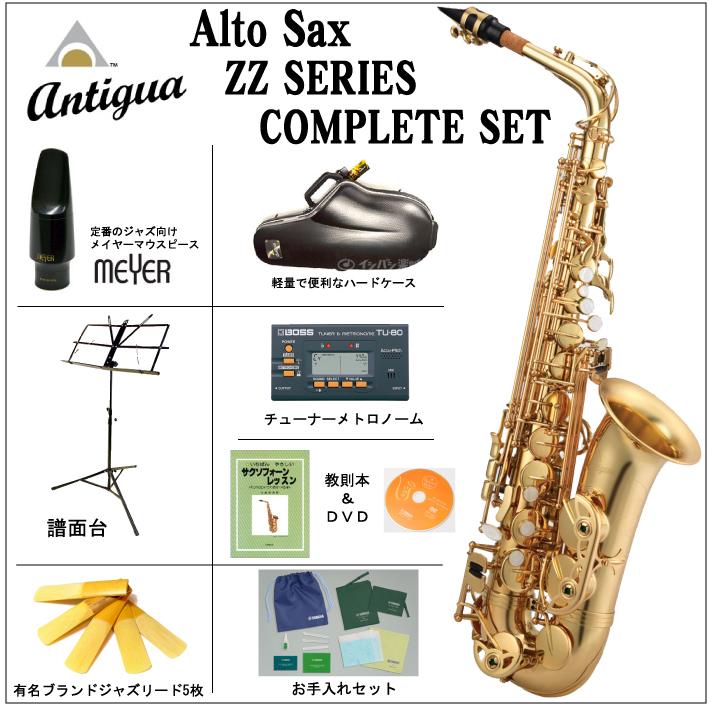 Antigua / Alto Sax ZZ SERIES 【COMPLETE SET】【福岡パルコ店】