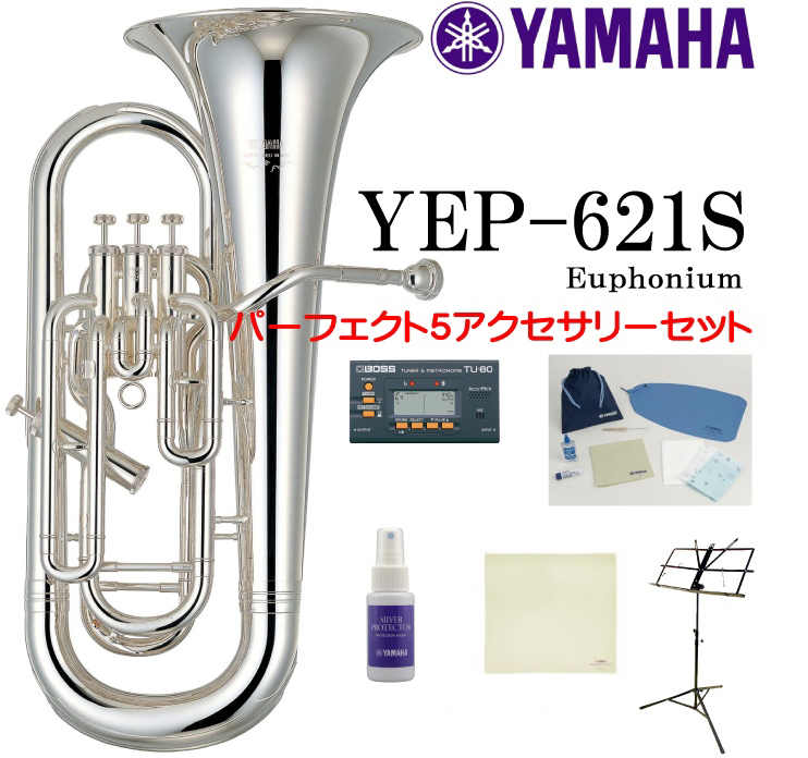 【即納可能!】YAMAHA / Euphonium YEP-621S 【経験者考案!必要なものをそろえたパーフェクト5セット!】【福岡パルコ店】