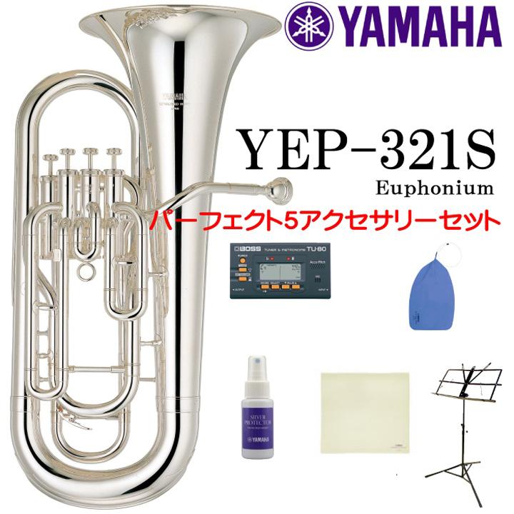 【即納可能!】YAMAHA / Euphonium YEP-321S 【経験者考案!必要なものをそろえたパーフェクト5セット!】【福岡パルコ店】