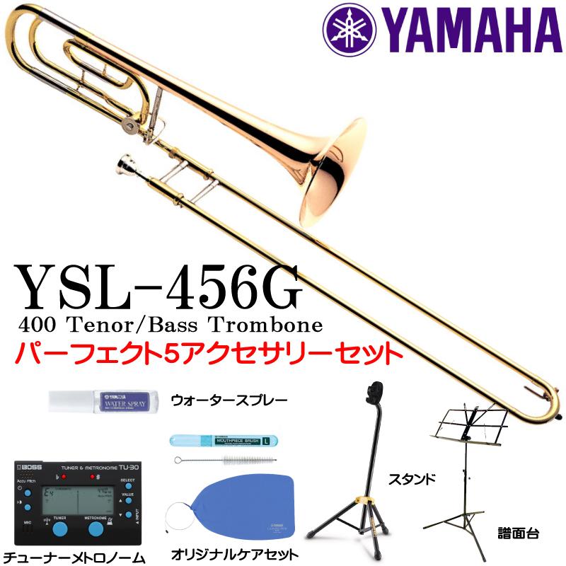 YAMAHA / TenorBass Trombone YSL-456G ヤマハ テナーバストロンボーン 【管楽器経験者考案!パーフェクト5セット】【福岡パルコ店】