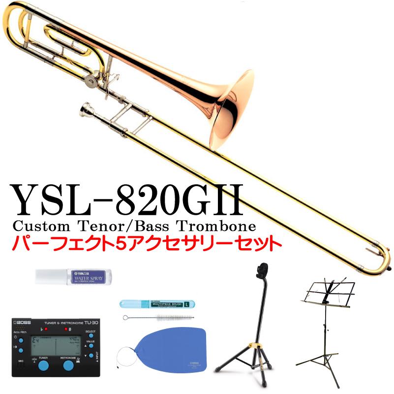 YAMAHA / TenorBass Trombone YSL-820GII テナーバス トロンボーン【管楽器経験者考案!パーフェクト5セット】【福岡パルコ店】