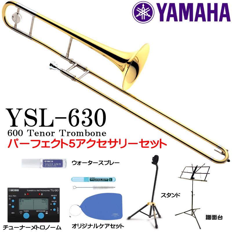 YAMAHA / Tenor Trombone YSL-630 テナートロンボーン 【管楽器経験者考案!パーフェクト5セット】【福岡パルコ店】