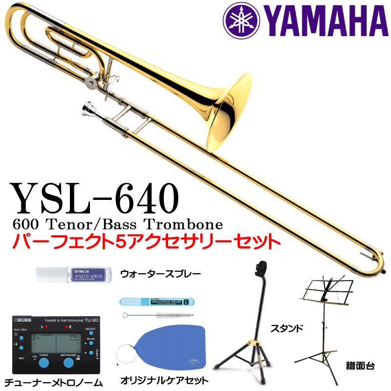 YAMAHA / TenorBass Trombone YSL-640 テナーバス トロンボーン 【管楽器経験者考案!パーフェクト5セット】【福岡パルコ店】