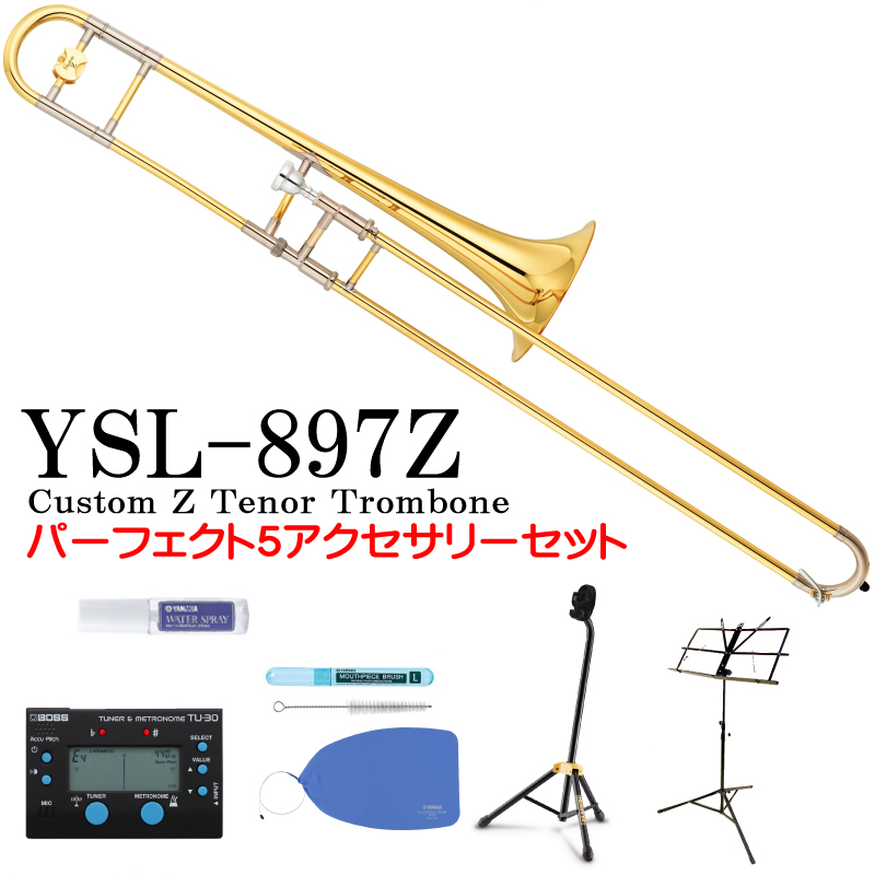 YAMAHA / Tenor Trombone YSL-897Z テナートロンボーン【管楽器経験者考案!パーフェクト5セット】【福岡パルコ店】