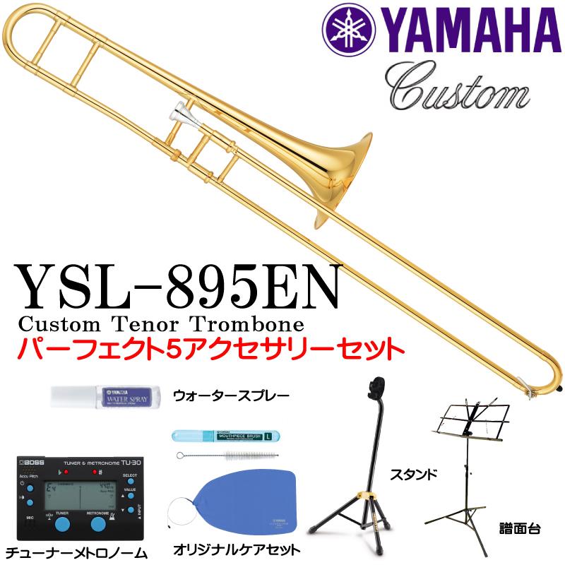 YAMAHA / Tenor Trombone YSL-895EN テナー トロンボーン 中川英二郎モデル 【管楽器経験者考案!パーフェクト5セット】【福岡パルコ店】