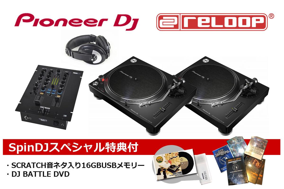 Pioneer DJ / PLX-500-K × RELOOP RMX-22I SET【豪華2大特典付き!】【お取り寄せ商品】【渋谷店】