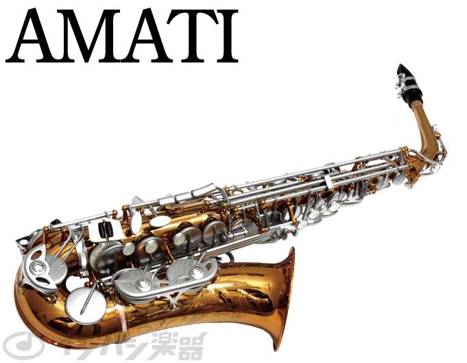AMATI / AAS-83ECR CHARISMA アルトサックス アマティ【ウインドパル】【SALE2019】