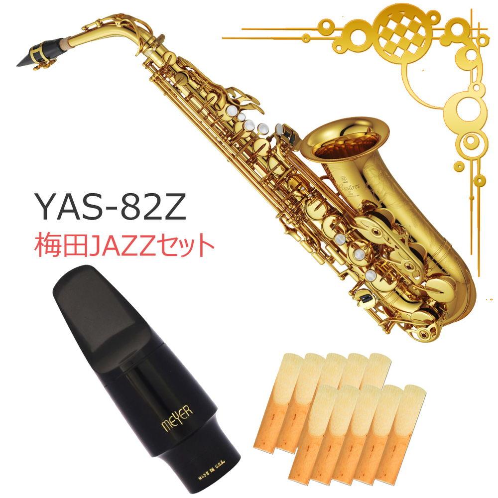 YAMAHA / YAS-82Z 【梅田限定!めちゃ得セット!】【5年保証】【梅田店】