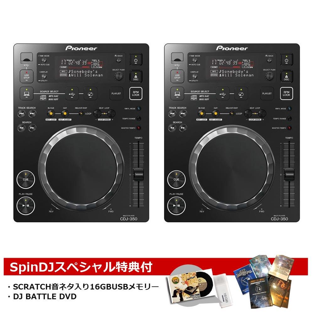 上等 ホームユースに最適なマルチプレーヤーCDJ-350の2台セット Pioneer DJ 直営ストア CDJ-350 DJ用CDプレーヤー 豪華2大特典付き 渋谷店 お取り寄せ商品 2台セット