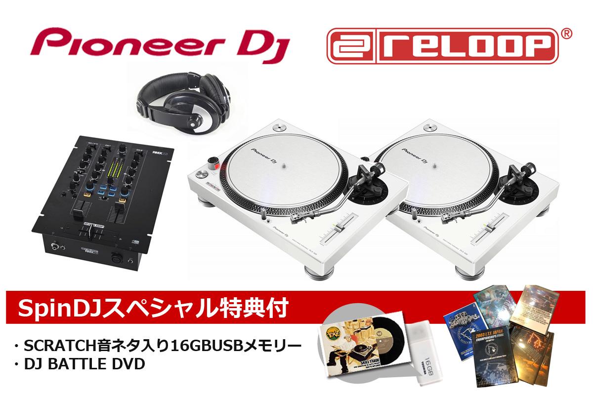 Pioneer DJ / PLX-500-W × RELOOP RMX-22I SET【豪華2大特典付き!】【お取り寄せ商品】【渋谷店】