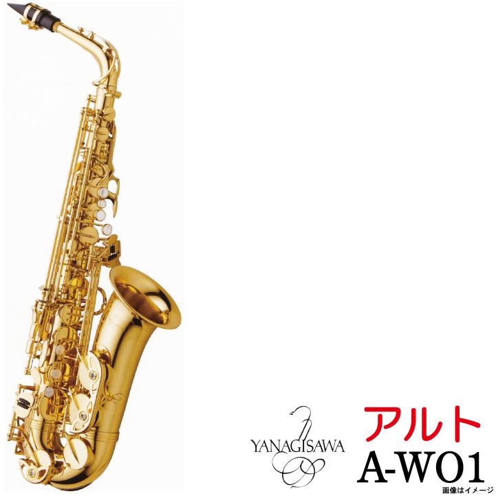 Yanagisawa ヤナギサワ / 《即納可能》Alto A-WO1 アルトサックス AWO1 【5年保証】【ウインドパル】
