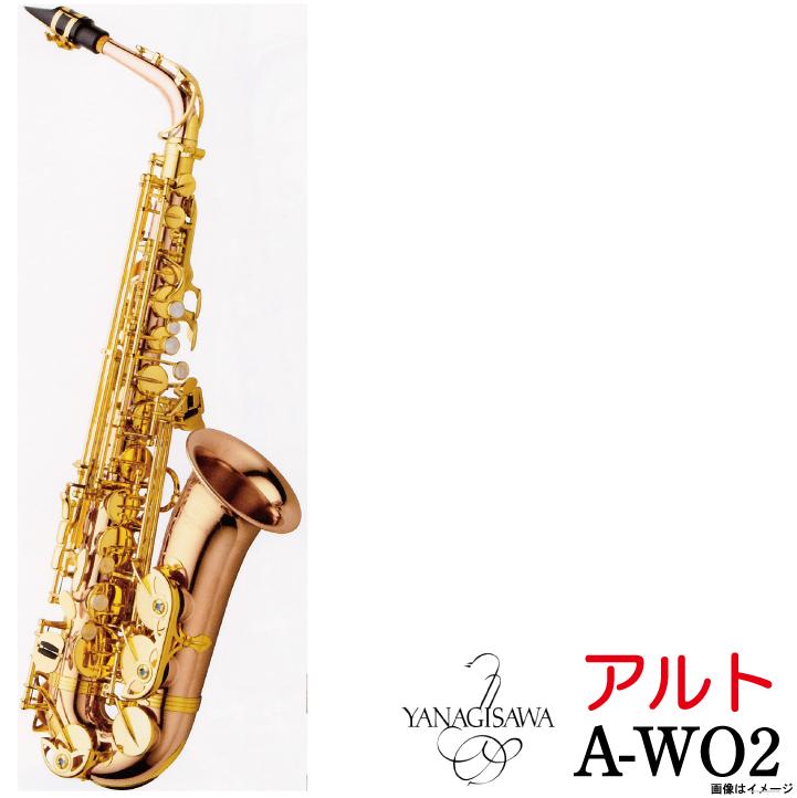 Yanagisawa / 《即納可能》A-WO2ヤナギサワ アルトサックス AWO2 ブロンズ管 【5年保証】【ウインドパル】