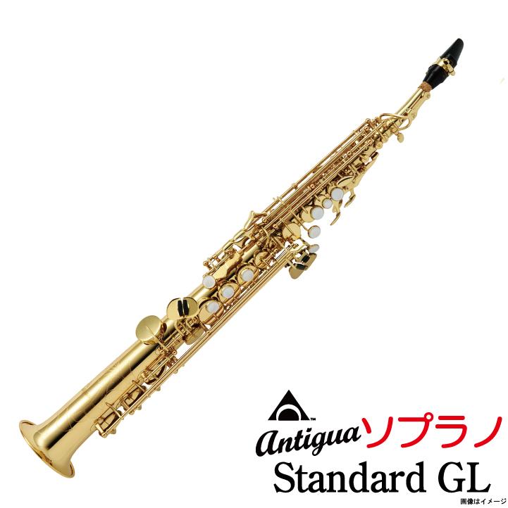 Antigua Winds アンティグア / 《ご予約受付中》 Soprano Standard GL デタッチャブルネック ソプラノ【5年保証】 【ウインドパル】
