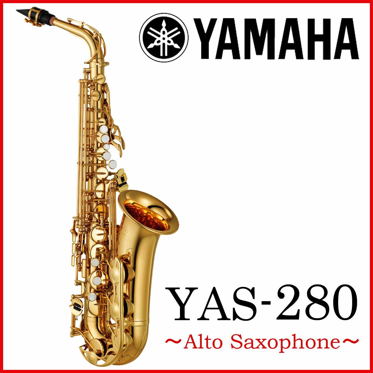 YAMAHA YAS-280 アルトサックス 入門用 限定タイムセール 《出荷前調整》《5年保証》 エントリーモデル メーカー公式ショップ 横浜店