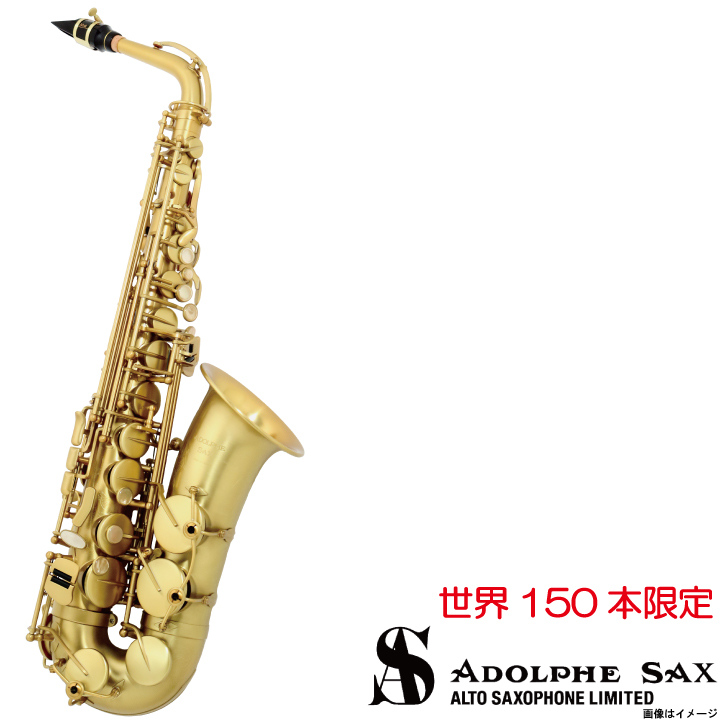 ADOLPHE SAX / 《限定品》《即納可能》 アルトサックス Alto Saxophone Limited アドルフサックス【ウインドパル】