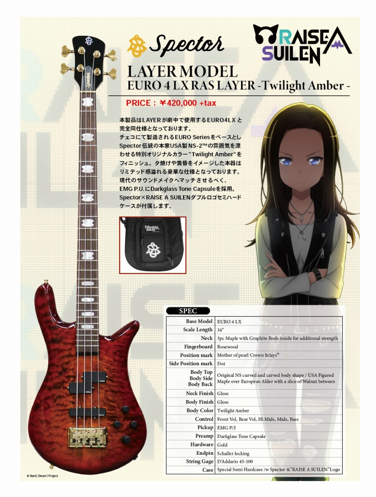 Spector / BanG Dream! EURO 4 LX RAISE A SUILEN LAYER Twilight Amber 【バンドリ!コラボレーションモデル】《予約受付中/納期未定》【梅田店】