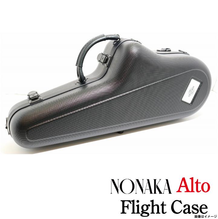 NONAKA / アルトサックス用ケース Flight Case Black フライトケース ノナカ【ウインドパル】