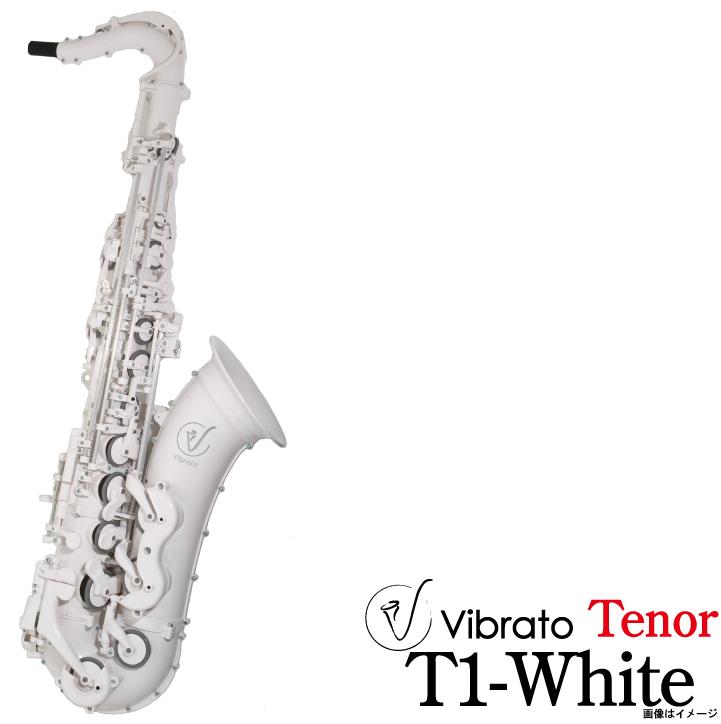VIBRATO SAX / テナーサックス T1 WHITE バイブラートサックス【ウインドパル】