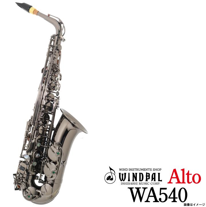 WINDPAL / 《60ヵ月保証》アルトサックス WA540 Black Nickel Plate ウインドパル【ウインドパル】