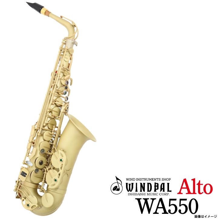 WINDPAL / 《60ヵ月保証》アルトサックス WA550 Satin Lacquer ウインドパル【ウインドパル】