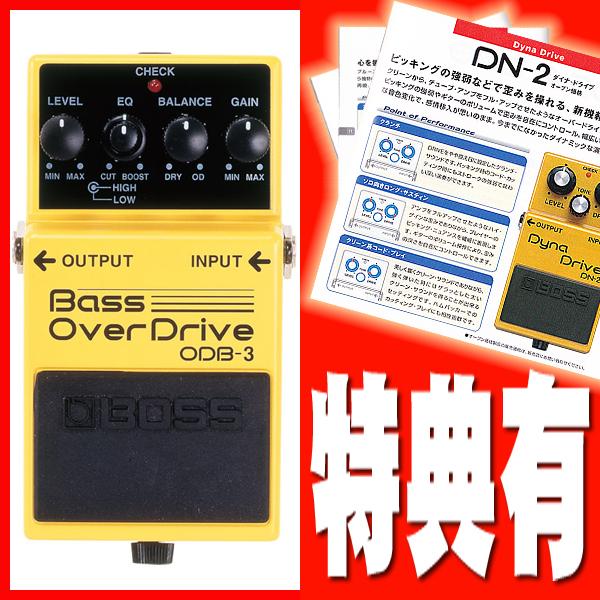 【豪華特典付き!】BOSS / ボス ODB-3 BassOverDrive ODB3【ベースオーバードライブ】【御茶ノ水本店】