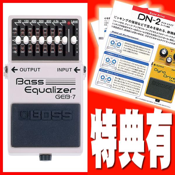 【豪華特典付き!】BOSS / ボス GEB-7 Bass Equalizer GEB7【ベースイコライザー】【御茶ノ水本店】