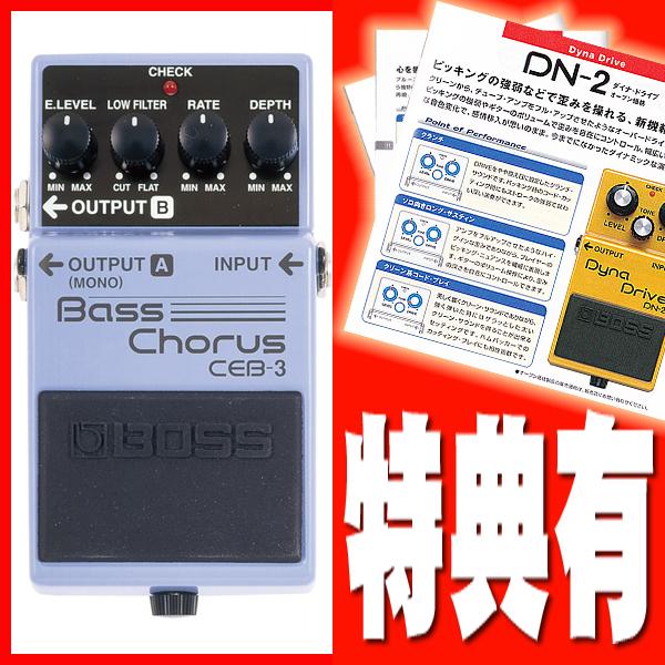 【豪華特典付き!】BOSS / ボス CEB-3 Bass Chorus CEB3【ベースコーラス】【御茶ノ水本店】